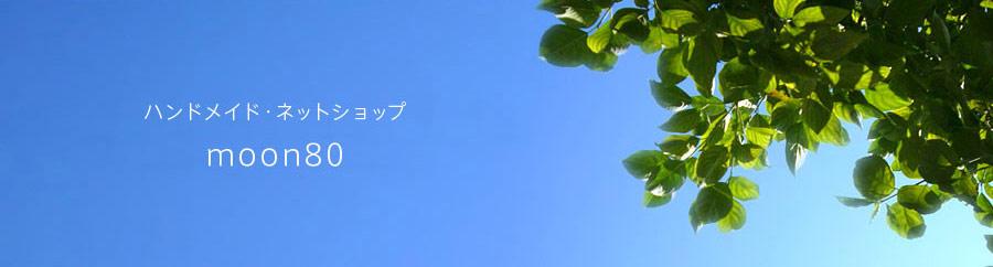 ��30�l�̍�Ƃ�������n���h���C�h�{�Z���N�g�G�݂̃l�b�g�V���b�v moon80